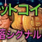 【じっちゃま】ビットコインの暴落シグナルは?
