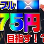 【仮想通貨】リップルかなり強い!?100円突破あり得る動き!? ビットコイン