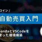 #2 Python×ビットコイン自動売買 | Bitcoin自動売買の環境構築をしよう!