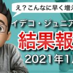 【2021年1月版】イデコ・ジュニアNISAをやってみた結果を公開!