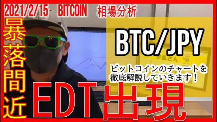 【ビットコイン2/15】エンディングダイアゴナル出現!?暴落間近!?