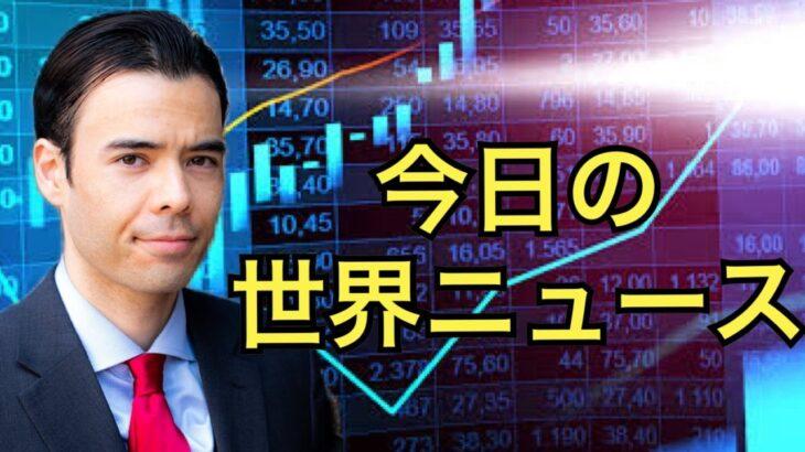国際ニュース2/20、ビットコイン1兆ドル時価総額、航空株の暴騰、シルバーチャート、フェイスブック豪ニュース制限、日銀点検、米経済支援策、日本株が目覚めた!