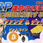 【ビットコイン・イーサリアム・リップル】運命の2月22日XRP(リップル)SEC問題はどうる?!今後を語る!