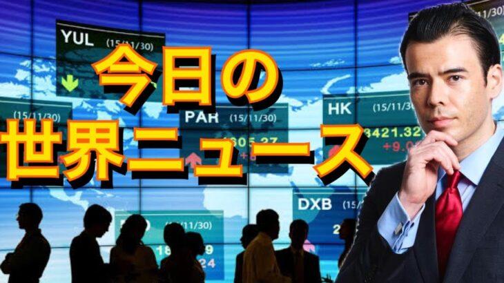 国際ニュース2/23、ハイテク株の暴落、ビットコイン急落、米金利上昇に懸念、バイデン経済対策、日本に帰国しました