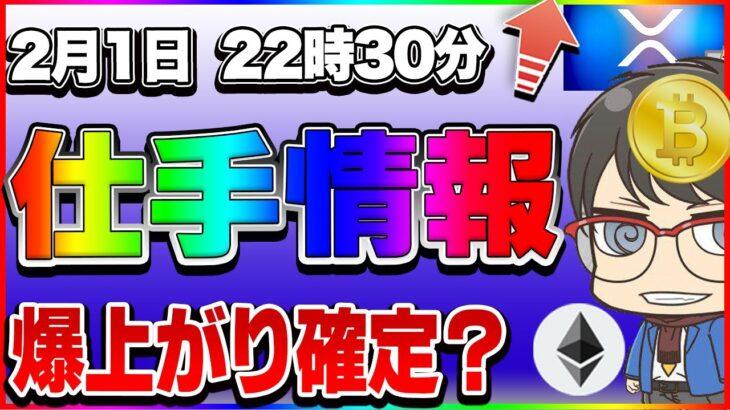【仮想通貨】本日22時30分に爆上がりするコインとは?仕手情報アリ!! ビットコイン リップル イーサリアム