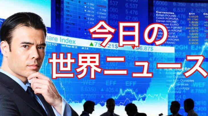 国際ニュース2/24、ビットコインまた暴落、米株価回復、FRBパウエル議長は緩和維持、コーヒー急騰、コモディティ関連FX