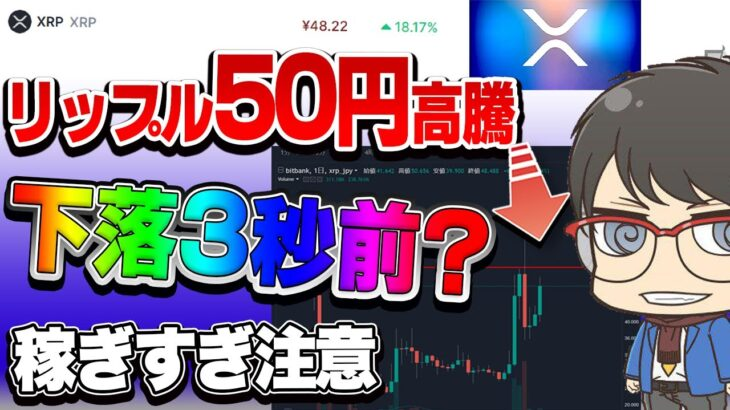 【仮想通貨】リップル高騰!!下落3秒前?稼ぎすぎ注意