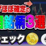 【仮想通貨】チェックしないと損する仮想通貨 アルトコイン3つ