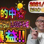 【ビットコイン&イーサリアム&リップル】爆益報告で幸せ!!またまた的中!!下げ止まりからの3,000ドル幅!!