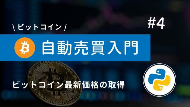 #4 Python×ビットコイン自動売買 | Pythonでビットコインの最新価格を取得しよう!