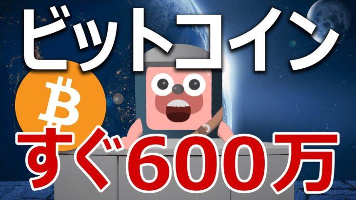 ビットコインは4ヶ月で600万円を超える。