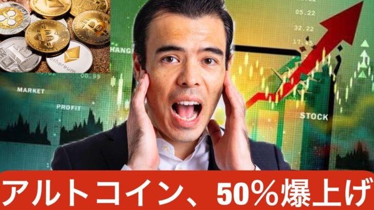 アルトコイン50%爆上げ、今はビットコインより注目するべき!