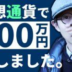 【爆損報告】仮想通貨(草コイン)で500万円損しました!