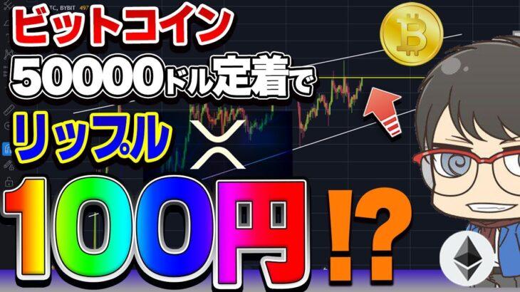 【仮想通貨】ビットコイン50000ドル定着でリップル100円!?
