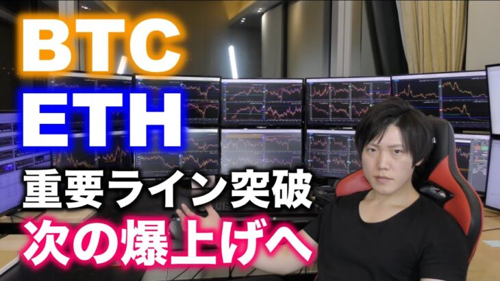 仮想通貨ビットコインは次の爆上げフェーズ突入で500万円以上へ。イーサリアムは25万円以上へ。