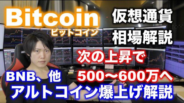 ビットコイン次の上昇で500〜600万円へ。アルトコインの爆上げの連発、今後どうなるかを解説。
