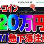 【仮想通貨】ビットコイン520万円越えからのまもなく600万円 クアンタムはそろそろ利確?