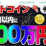 【仮想通貨】ビットコイン数日以内に600万円越え!?リップルは。。。