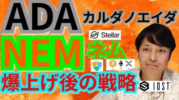 【仮想通貨ビットコイン, リップル, ADA, イーサリアム, NEM, IOST, XLM】カルダノエイダ&ネム爆上げ後の戦略
