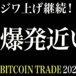 【BTC】ジワ上げ継続!間もなく爆発するか!?【ビットコイン 仮想通貨相場分析・毎日更新】