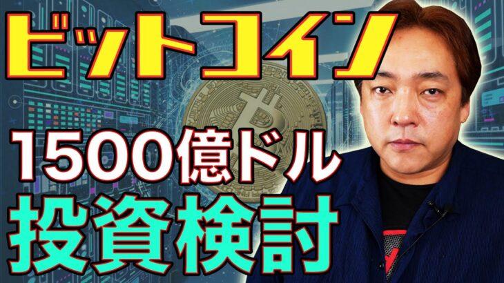 仮想通貨 BTC モルガンスタンレー ビットコイン 1500億ドル 暗号通貨