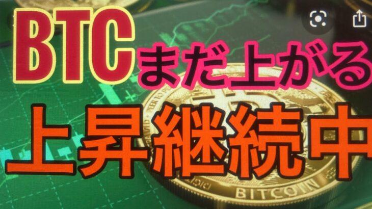 BTC上昇中どこまで上がる。ビットコイン FXチャート分析
