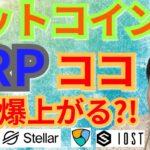【仮想通貨BTC, XRP, DOT, ETH, NEM, XLM, IOST】ビットコイン&リップル、ココまで爆上げる?!