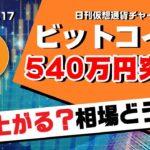 【BTC】ビットコイン540万円到達!上昇はまだ続く?今後の値動きと戦い方について解説!日刊仮想通貨チャート分析【2月17日(水)】