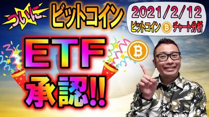 【ビットコイン&イーサリアム&リップル】BTCついにカナダでETF承認!!大きな動きに期待!!