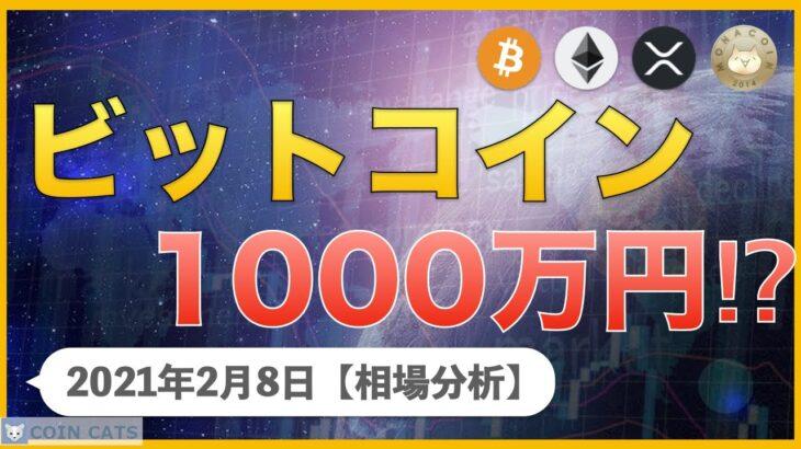 【BTC、ETH、MONA、XRP】ビットコインは強気の相場!1000万円いくのか⁉︎【2月8日 相場解説】