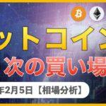 【BTC、ETH、MONA、XRP】仮想通貨市場続伸!ビットコイン次の買い場はどこ?【2月5日 相場解説】