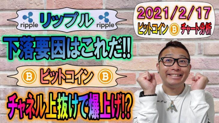 【ビットコイン&イーサリアム&リップル】BTCはチャネル上抜けで爆上げ開始か!?XRPが下落した理由はこれだ!!