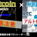【BTC×XRP×LTC×BCH テクニカル分析】ビットコインは暴落注意!リップル爆上げの前兆!アルトターンで全面高!