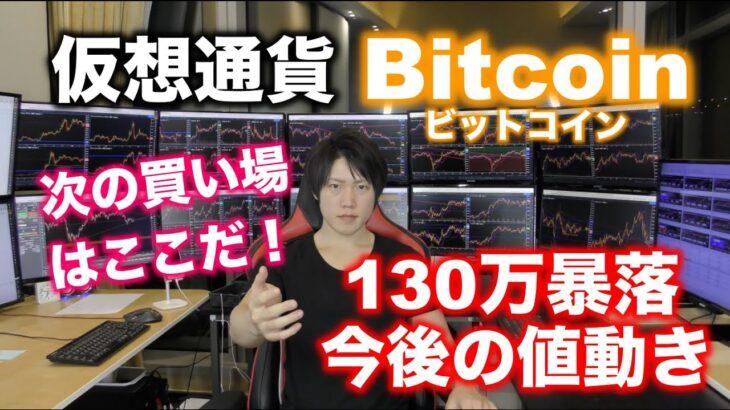 仮想通貨Bitcoin、アルトコイン暴落と今後の値動き、買い時について。