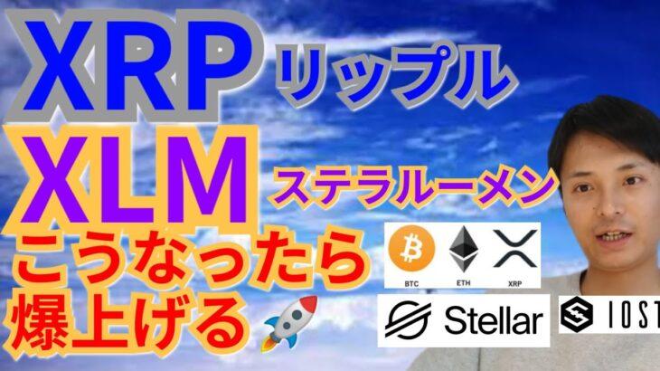 【仮想通貨ビットコイン, リップル, ステラルーメン, DOT, ETH, IOST, MONA】XRP&XLMこうなったら爆上げ⁉️