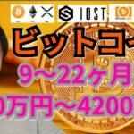 【仮想通貨ビットコイン, リップル, ビットコインキャッシュ, ETH, XLM, NEM, IOST】BTCが9~22ヶ月で1050~4200万円🎊