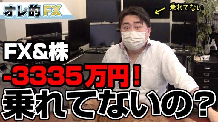 FX、-3335万円!ビットコイン爆騰!全然乗れてないやつおる???