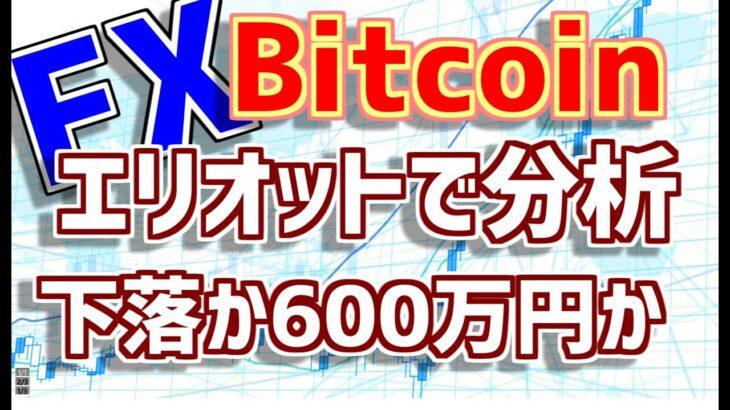 【ビットコインFX】エリオット波動で分析。暴落または600万円を目指す転換点。どちらに動いても爆益を狙う。