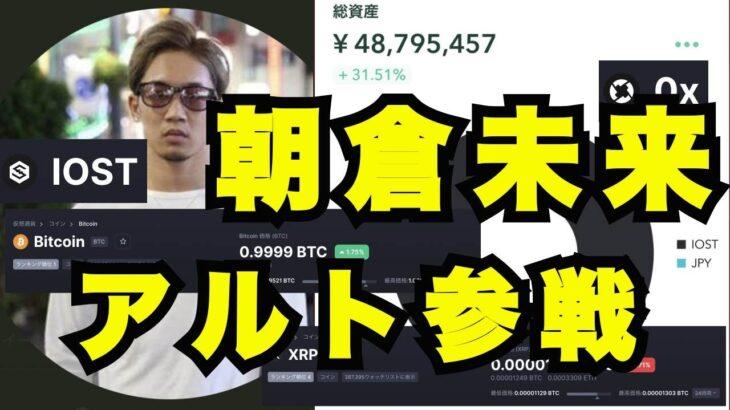 朝倉未来 IOST アルトコイン参戦  リップル XRP ビットコイン 0x DEFI