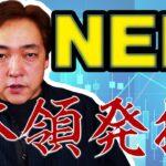 仮想通貨 NEM 祭りの前 ネム 暗号通貨