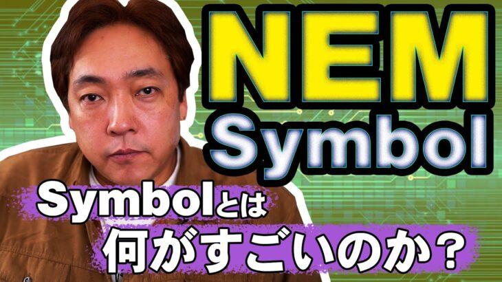 仮想通貨 NEM Symbol 解説 暗号通貨