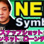 仮想通貨 NEM Symbol スナップショット メインネット ローンチ 暗号通貨