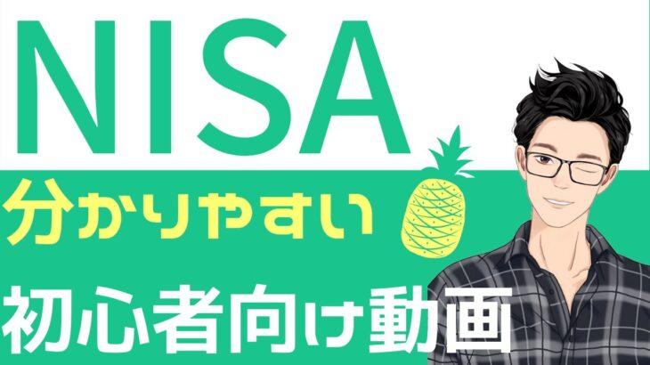 NISAとは?基礎知識やメリット・デメリットを詳しく解説!