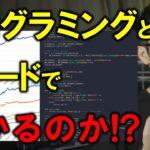 【これぞマネーマシン】プログラミングとトレードで儲かるのか解説【システムトレード・Python】