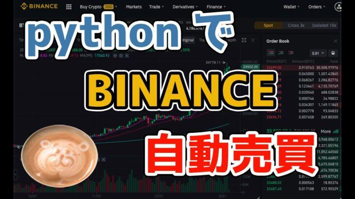 [暗号通貨自動売買] PythonでBINANCE自動売買 [プログラミング応用]