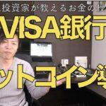 VISAが銀行にビットコイン、仮想通貨導入サービス開始!イーサリアムもリップルも上昇