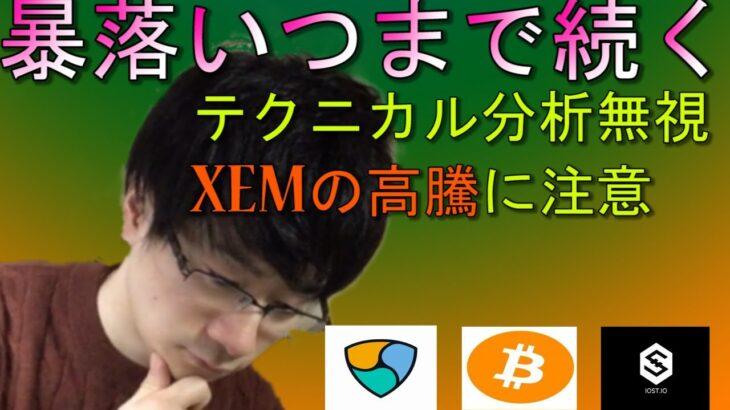【仮想通貨ビットコイン,XEM,IOST】暴落いつまで!?XEMテクニカル分析無視の高騰に注意!!