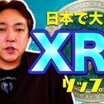 仮想通貨 リップル XRP 暗号通貨
