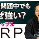 【リップル(XRP)】訴訟トラブル中になぜ価格はなぜ上昇するのか?暗号通貨投資アナリストが徹底解説!