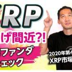【リップル(XRP)】次の暴騰タイミングは〇〇!重要ファンダについてチャート付きで徹底解説!